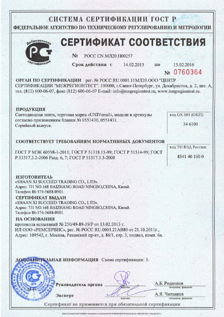 Сертификат соответствия качеству светодиодной ленты