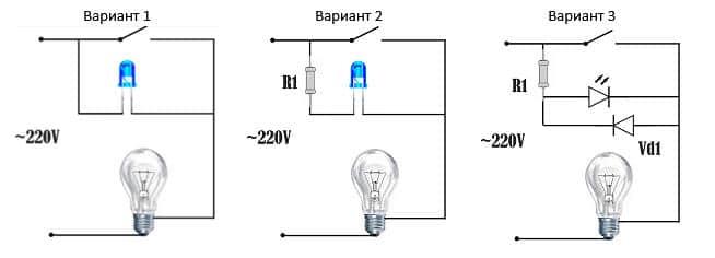Варианты подключения светодиода в выключатель