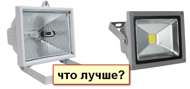 Галогенный или светодиодный прожектор?
