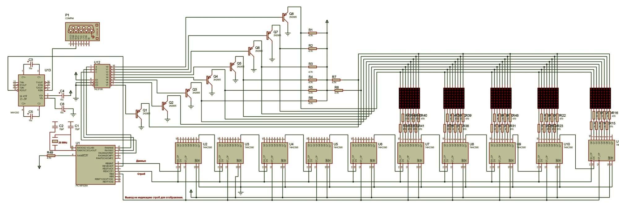 Схема табло на светодиодах