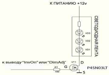 Схема lzk внешнего диммирования