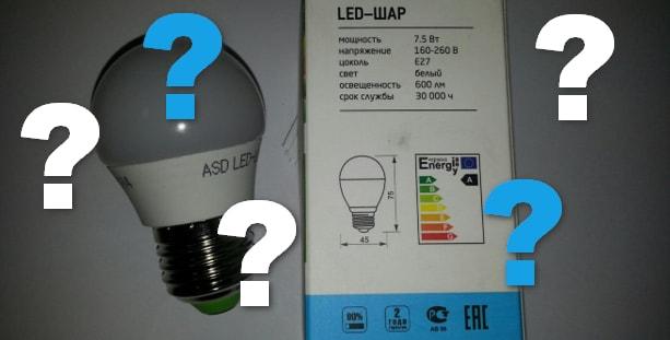 Расшифровка маркировки светодиодных ламп