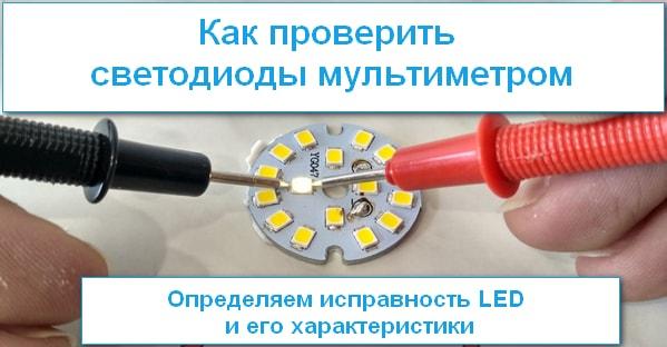 Проверяем светодиод мультиметром