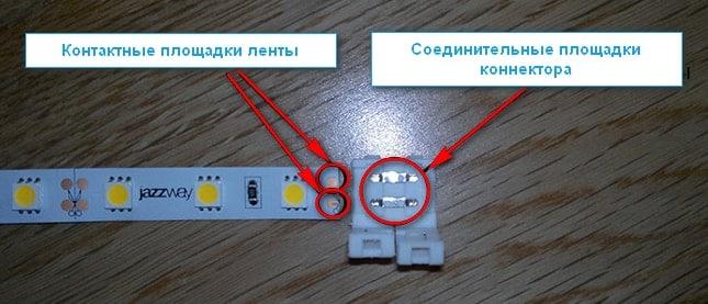 Беспроводной коннектор встык