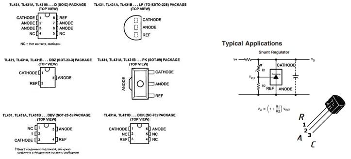 TL-431 - регулируемый стабилитрон