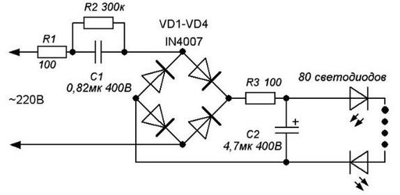 Схема светодиодной лампы с драйвером