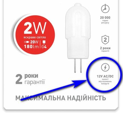 Обозначение светодиодных лампочек со встроенным выпрямителем
