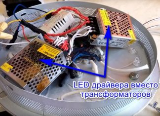 Установка led драйверов вместо трансформаторов