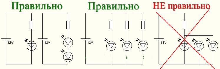 Пример правильного подключения резистора